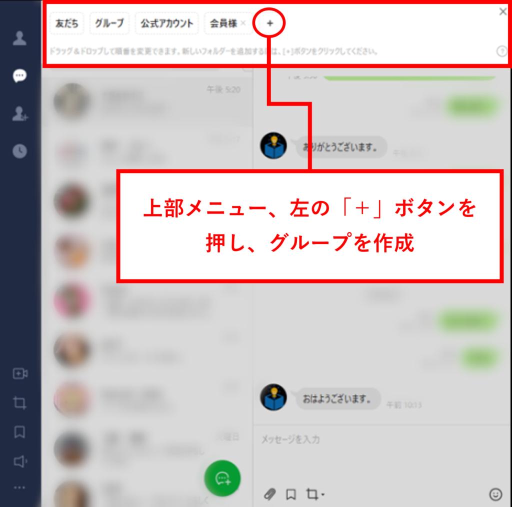 【アプリ活用術】増えてきたLINEの友達を誰にも知られずにまとめたい