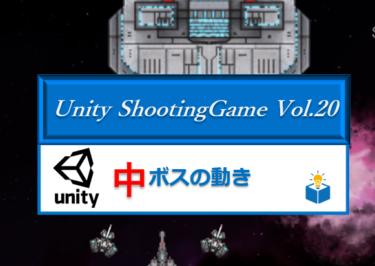 Unityで作る「シューティングゲーム」Vol.20